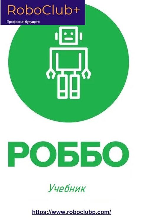 Роббо - учебник