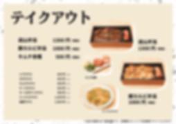 遊山_メニュー3.jpg