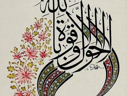 De la diversité des individus, des communautés et des cultures en islam, par Mystikal Dem Dikk