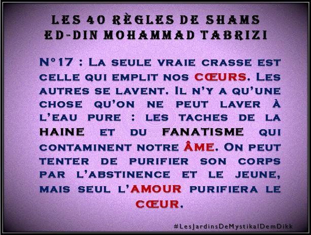 Règle 17 - Les 40 règles de Shams ed-Din Mohammad Tabrizi