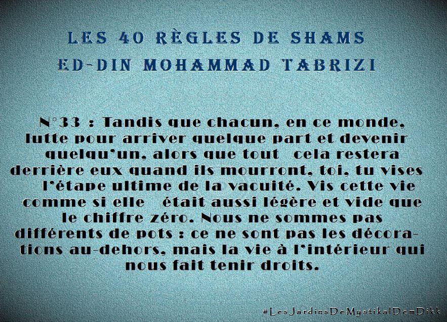 règle 33, Les 40 règles de Shams ed-Din Mohammad Tabrizi