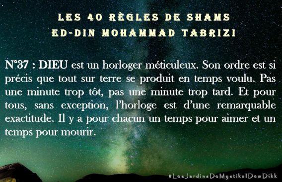 règle 37, Les 40 règles de Shams ed-Din Mohammad Tabrizi