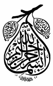 Au nom d'Allah Clément, Miséricordieux