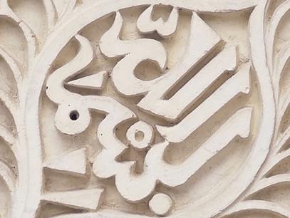Kitab Al Wasâyâ - Paroles en Or Ibn 'Arabi : Lave-toi chaque vendredi (17)