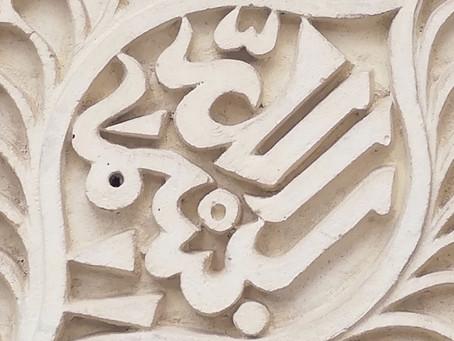 Al Wasâyâ - Paroles en Or Ibn 'Arabi : ''La ilaha illa Allah'' est la meilleure formule de zikr (6)