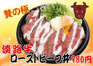 淡路牛ローストビーフ丼.JPE