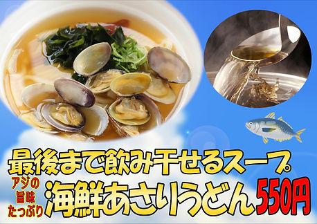 海鮮うどん.JPE