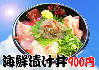 海鮮漬け丼.JPE