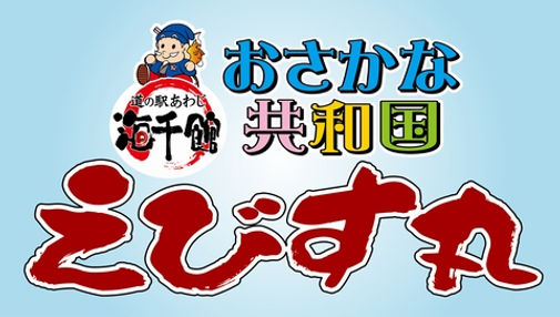 おさかな共和国えびす丸2段ロゴ_480.jpg