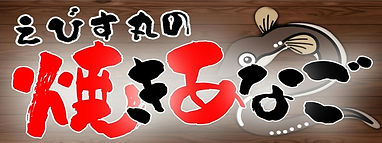 えびす丸の焼き穴子.JPG