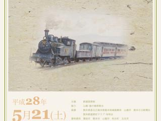 「鉄旅 in やまが」のポスター及びフライヤーのデザインを担当しました