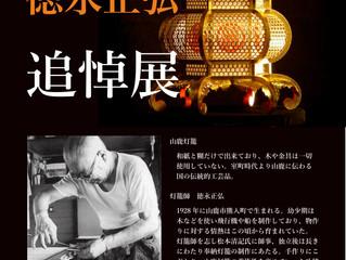 「灯籠師 徳永正弘 追悼展」のポスターとフライヤー制作を担当しました