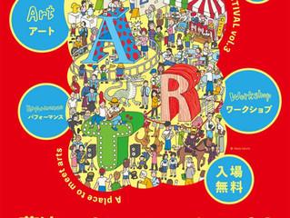 「菊池アートフェスティバル vol.3」に参加します