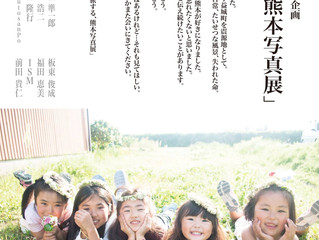 「旅する、熊本写真展」熊本展のお知らせ