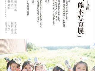 熊本地震チャリティー企画「旅する、熊本写真展」が始まります