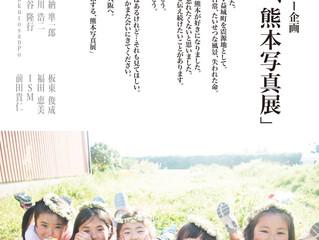 「旅する、熊本写真展」大阪展のお知らせ