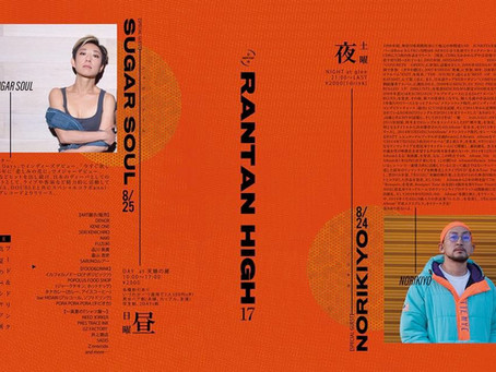 RANTAN HIGH(ランタンハイ)