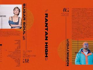 「RANTAN HIGH 17」で写真を展示します