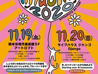「imagine2020 熊本アクション」の撮影を担当しました