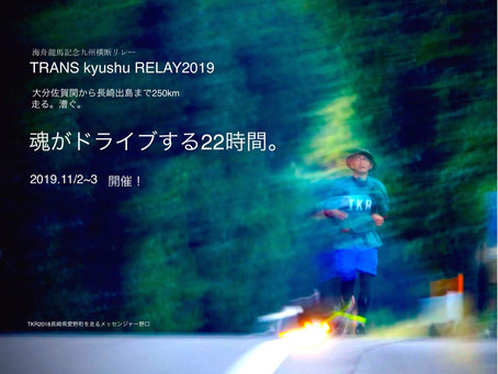 TRANS kyushu RELAY2019 ~street art-plex kumamoto~