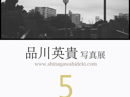 "品川英貴 写真展 ""5"" (ご)"