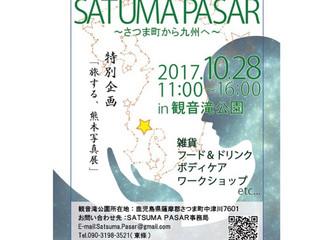 「旅する、熊本写真展」の作品が展示されます