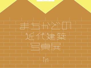 「まちかどの近代建築写真展」のポスターとDM制作を担当しました