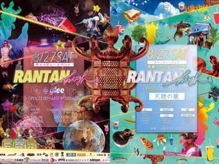 「RANTAN HIGH 14」で写真を展示します