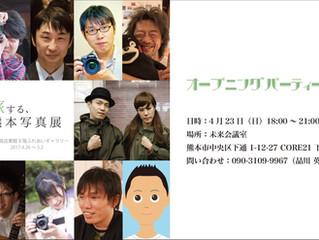 """「旅する、熊本写真展」in 熊本 """"オープニングパーティー"""""""