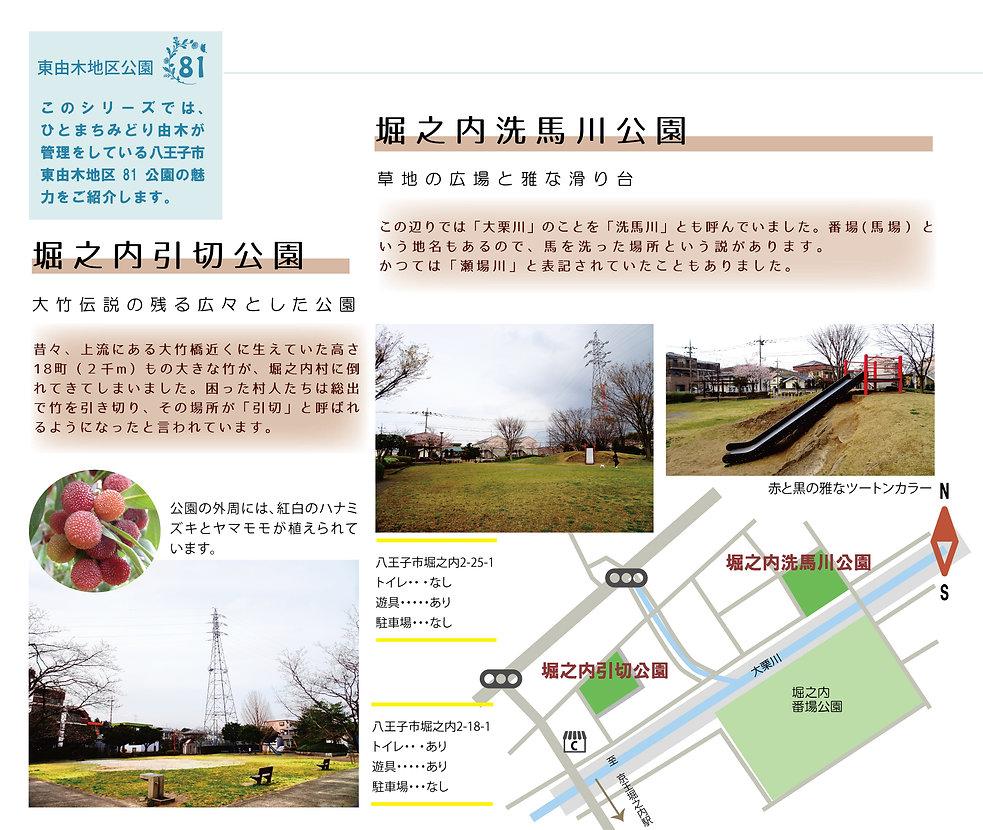 引切公園・洗馬川公園.jpg