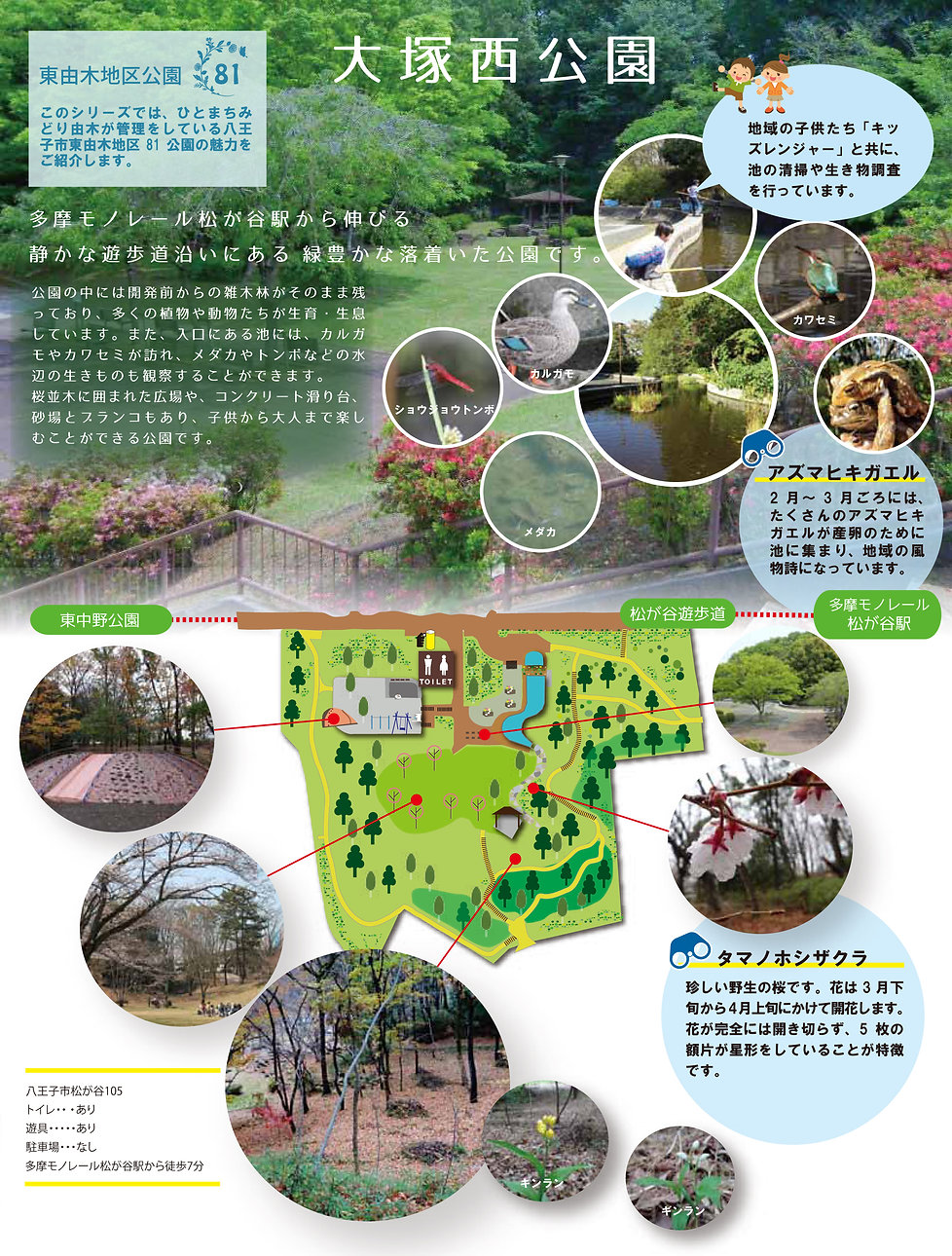 大塚西公園.jpg