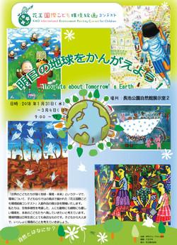 花王環境ポスター