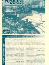 fusion13_cover_ori.jpg