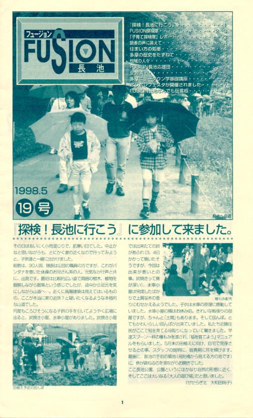 fusion19_cover_ori.jpg