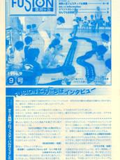 fusion09_cover_ori.jpg