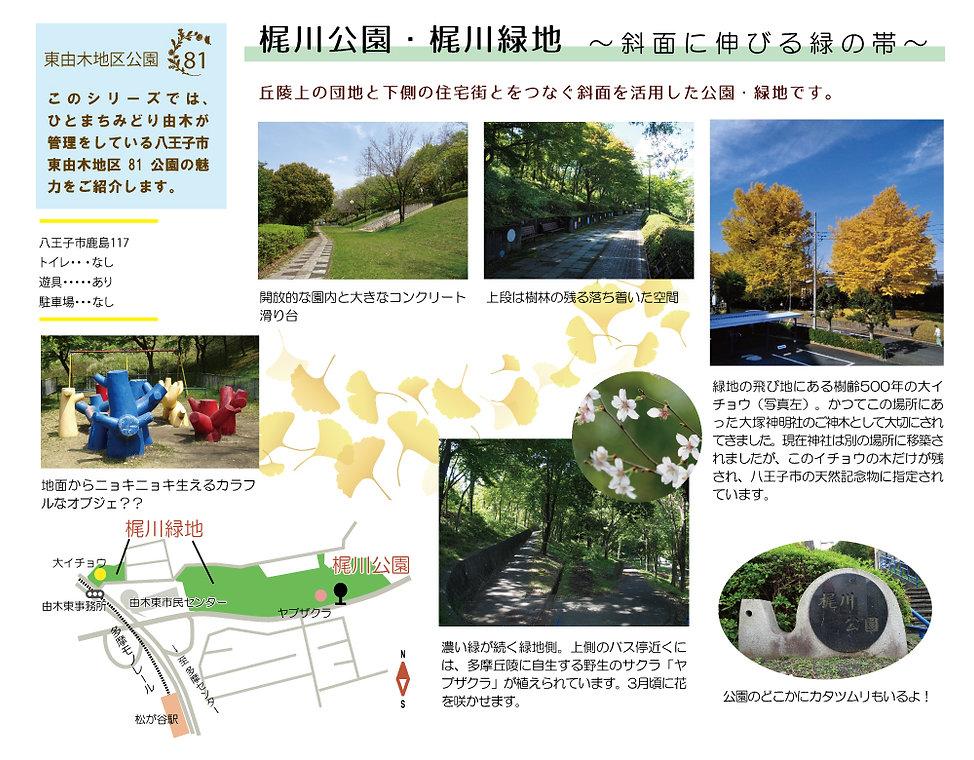 梶川公園梶川緑地.jpg