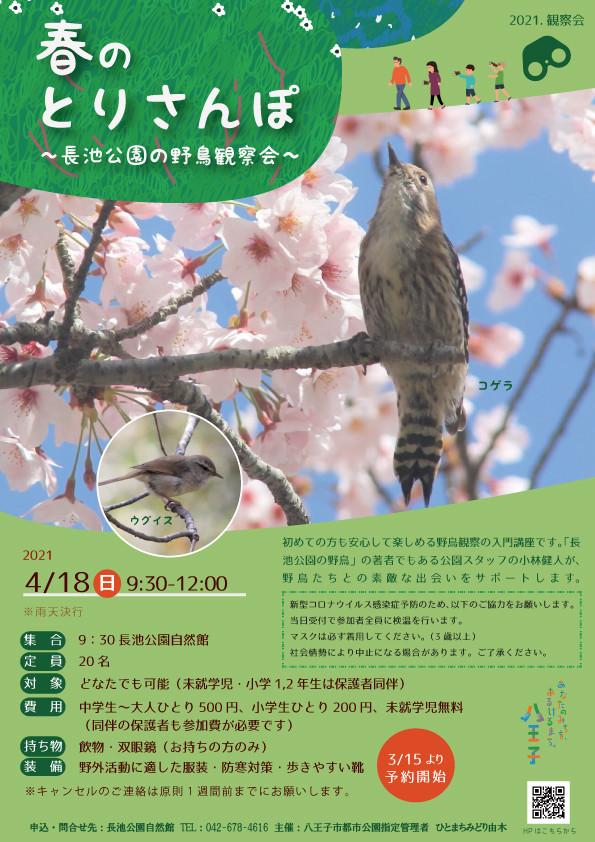 4/18開催 3/15予約開始