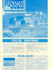 fusion21_cover_ori.jpg