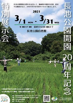 20200301-0331長池公園開園20周年展示会_ol.jpg