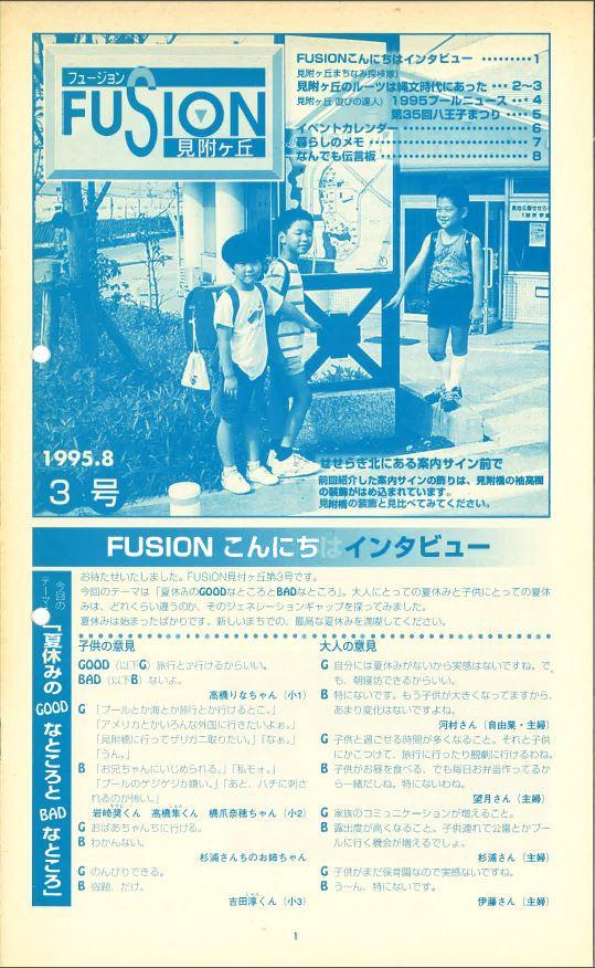 fusion03_cover_ori.JPG