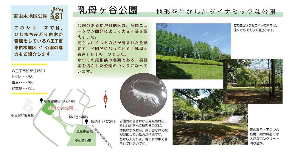 乳母ヶ谷公園.jpg