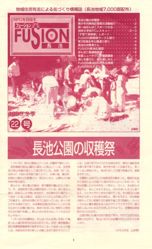 fusion22_cover_ori.jpg