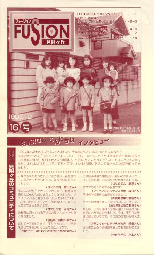 fusion16_cover_ori.jpg