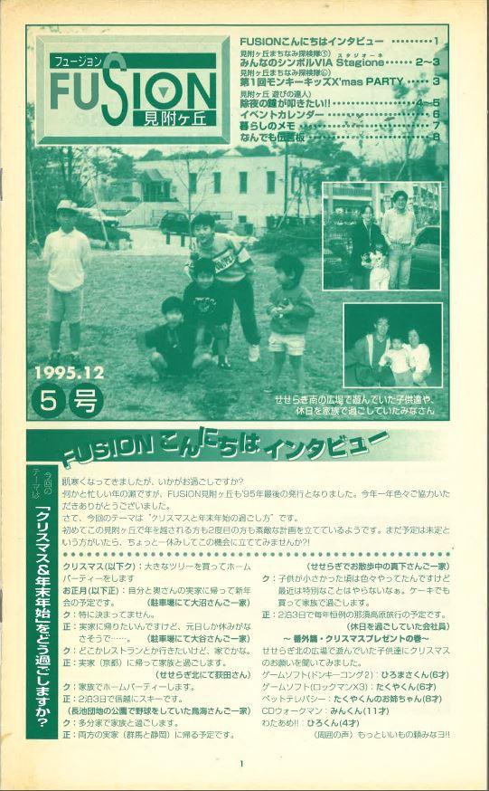 fusion05_cover_ori.JPG