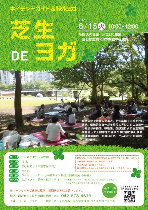 6/15(火)に延期 雨天時6/22(火)