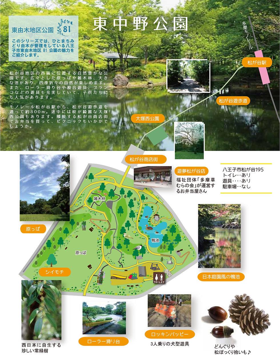 東中野公園.jpg