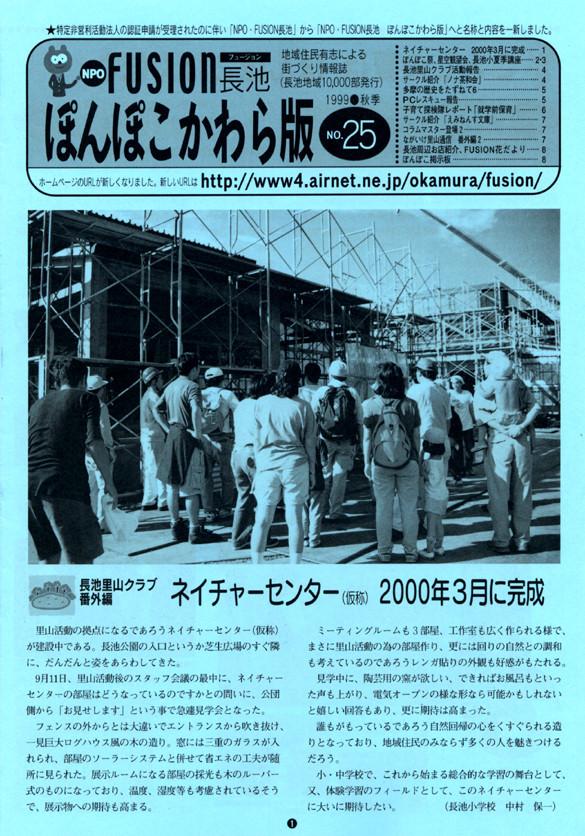 fusion25_cover_ori.jpg