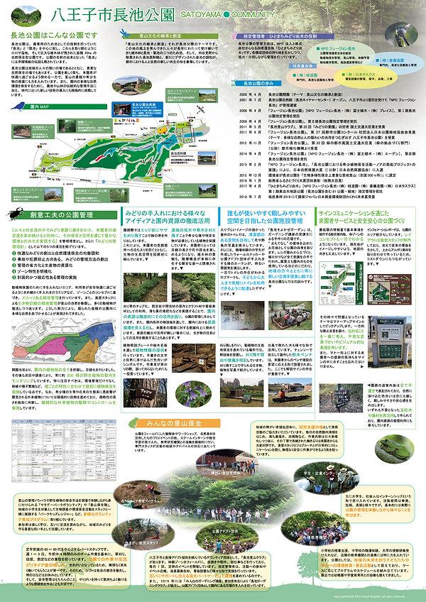 長池公園A0ポスター2020_olcs5_ol.jpg