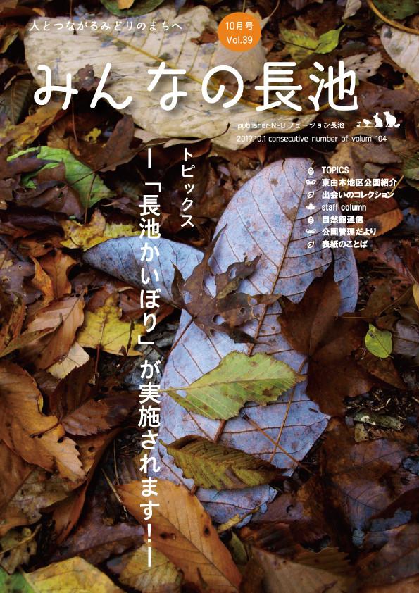 minnanonagaike_103_1.jpg