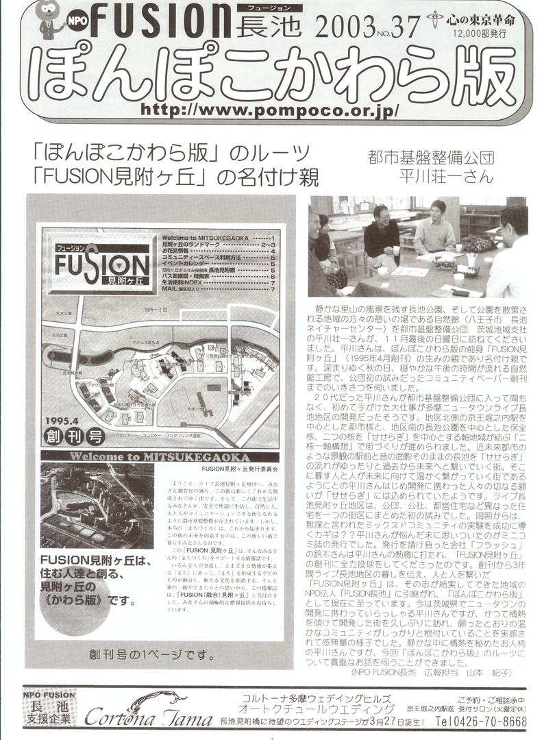 fusion37_cover_ori.jpg